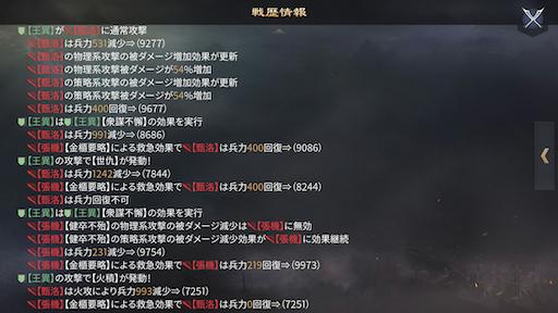 f:id:daisangokushimomimomi:20200119230117p:image