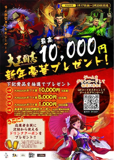 f:id:daisangokushimomimomi:20200120130403j:image