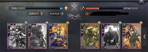 f:id:daisangokushimomimomi:20200216233808j:image