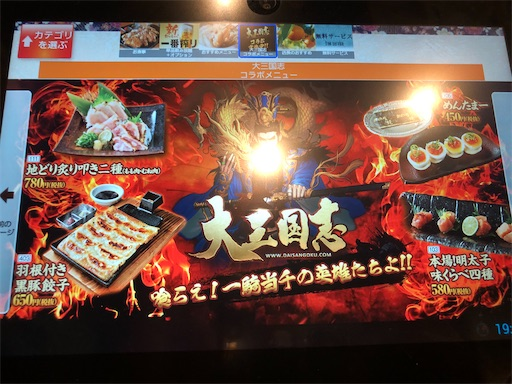 f:id:daisangokushimomimomi:20200223144157j:image