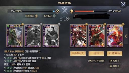 f:id:daisangokushimomimomi:20200229005319j:image