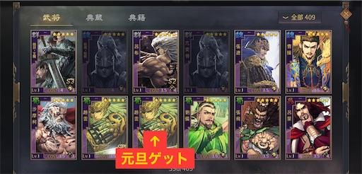 f:id:daisangokushimomimomi:20200302000704j:image