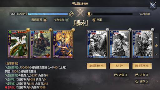 f:id:daisangokushimomimomi:20200304193153p:image
