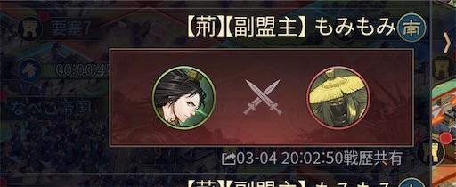 f:id:daisangokushimomimomi:20200304210851j:image