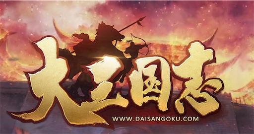 f:id:daisangokushimomimomi:20200305003229j:image