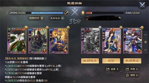f:id:daisangokushimomimomi:20200308105925j:image