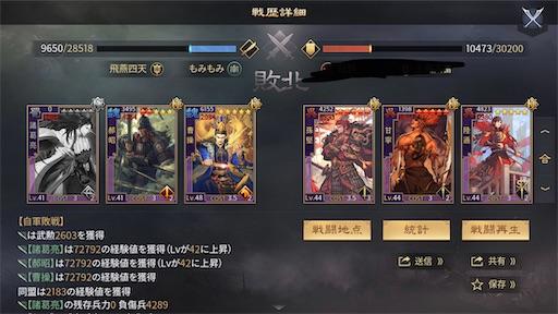 f:id:daisangokushimomimomi:20200308110044j:image