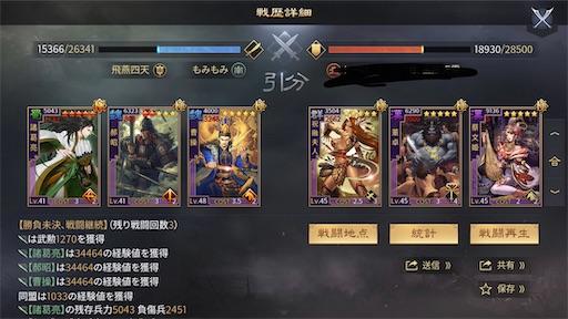 f:id:daisangokushimomimomi:20200308110159j:image