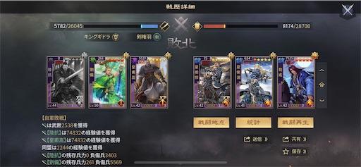 f:id:daisangokushimomimomi:20200311125026j:image