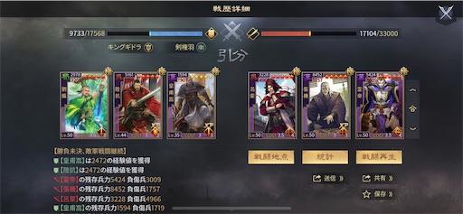 f:id:daisangokushimomimomi:20200311125052j:image