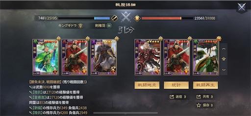 f:id:daisangokushimomimomi:20200311125104j:image