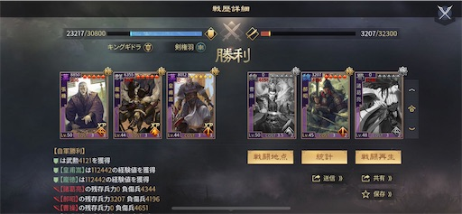 f:id:daisangokushimomimomi:20200316213526j:image