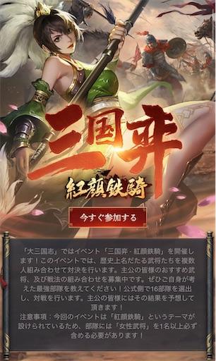 f:id:daisangokushimomimomi:20200318145514j:image