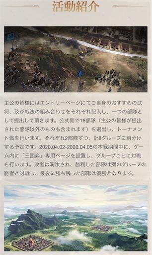 f:id:daisangokushimomimomi:20200318145521j:image