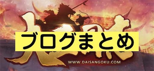 f:id:daisangokushimomimomi:20200319000158j:image
