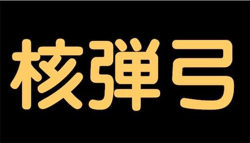f:id:daisangokushimomimomi:20200321100335j:image