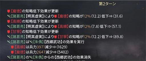 f:id:daisangokushimomimomi:20200321112250j:image