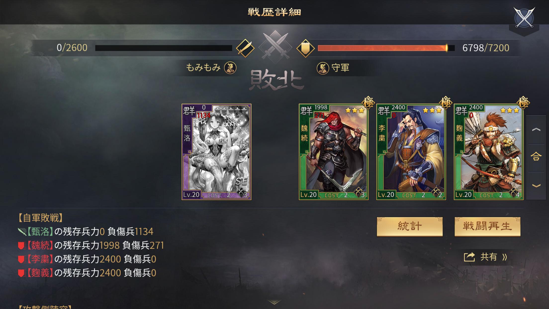 f:id:daisangokushimomimomi:20200327100322p:image