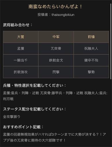 f:id:daisangokushimomimomi:20200328103942j:image