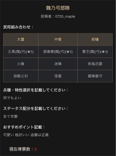 f:id:daisangokushimomimomi:20200328104002j:image
