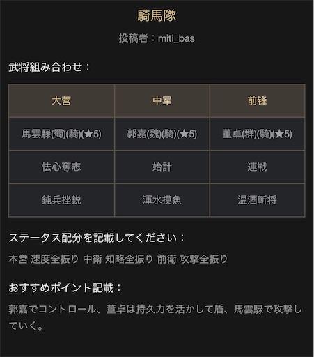 f:id:daisangokushimomimomi:20200328104643j:image