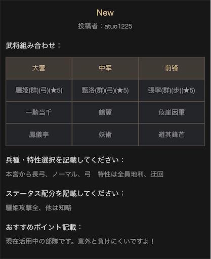 f:id:daisangokushimomimomi:20200328104753j:image