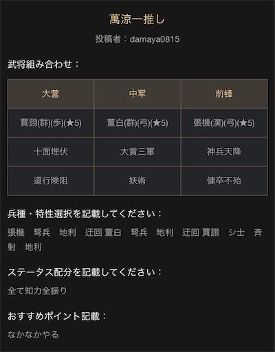 f:id:daisangokushimomimomi:20200328104857j:image