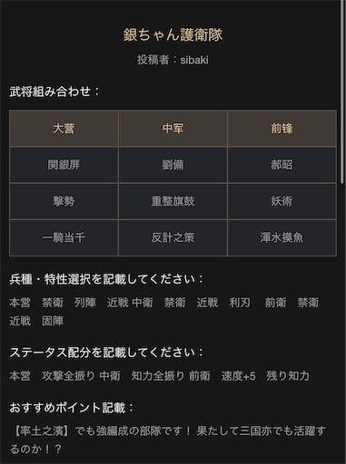 f:id:daisangokushimomimomi:20200328113754j:image