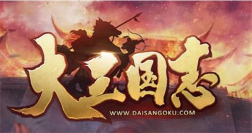 f:id:daisangokushimomimomi:20200402112530j:image