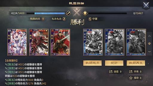 f:id:daisangokushimomimomi:20200405170710p:image
