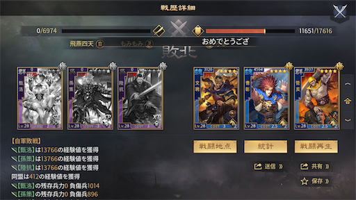 f:id:daisangokushimomimomi:20200407104438p:image
