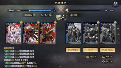 f:id:daisangokushimomimomi:20200407104453p:image