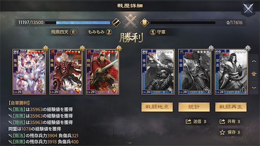 f:id:daisangokushimomimomi:20200407104459p:image