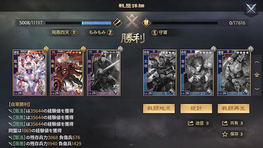 f:id:daisangokushimomimomi:20200407104507p:image