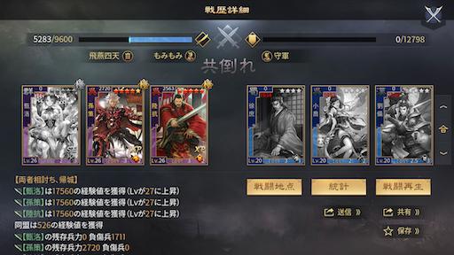 f:id:daisangokushimomimomi:20200409223809p:image