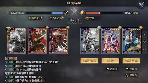 f:id:daisangokushimomimomi:20200409223818p:image