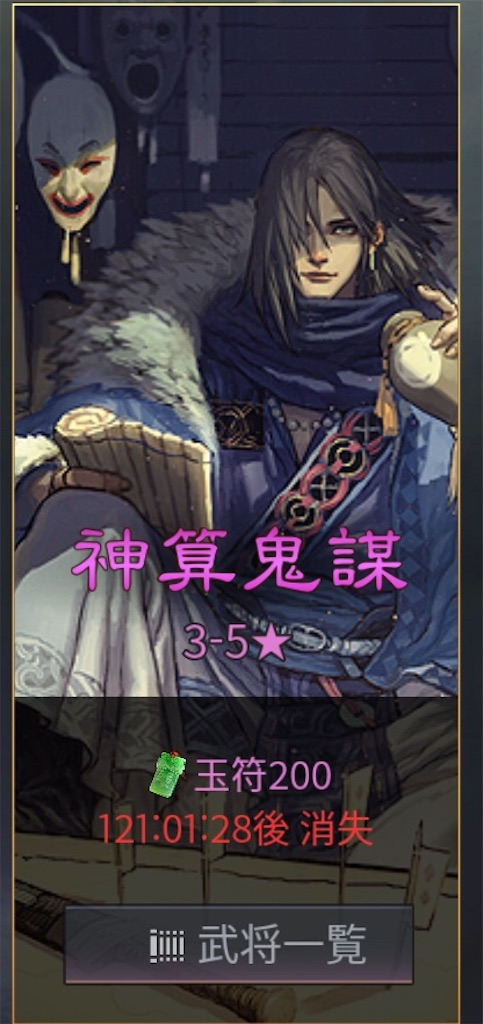 f:id:daisangokushimomimomi:20200424225941j:image