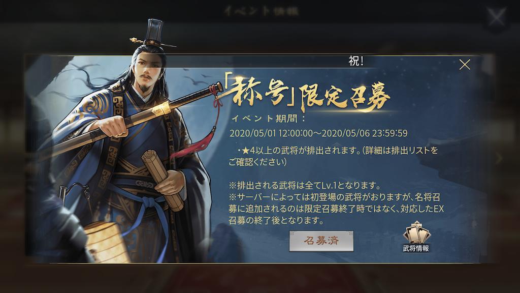 f:id:daisangokushimomimomi:20200501125541p:image