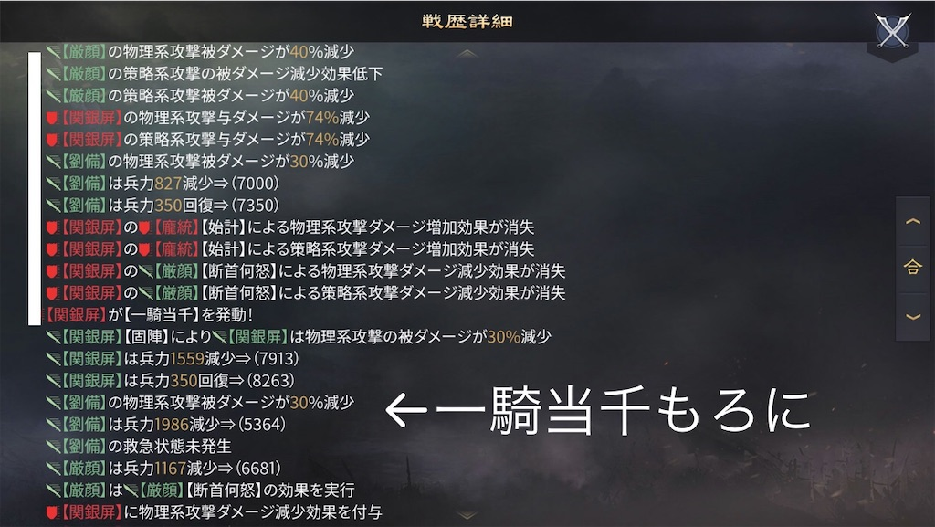 f:id:daisangokushimomimomi:20200505154107j:image