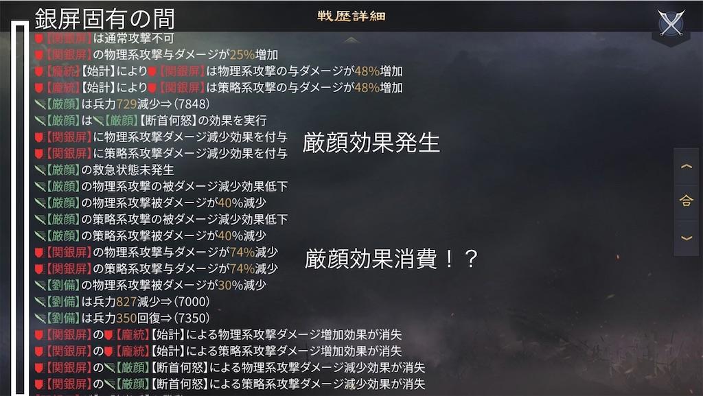 f:id:daisangokushimomimomi:20200505154119j:image
