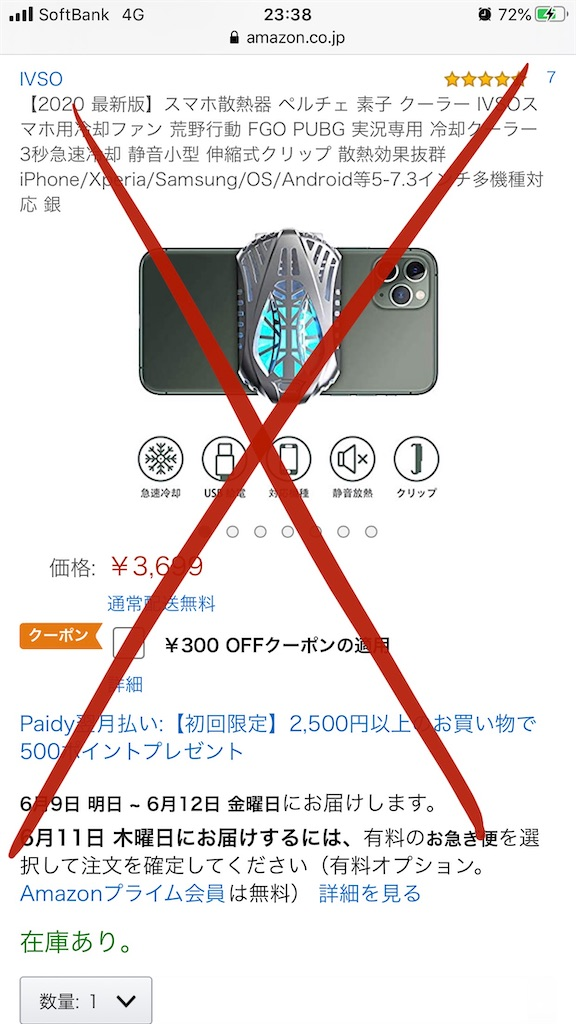 f:id:daisangokushimomimomi:20200610214348j:image