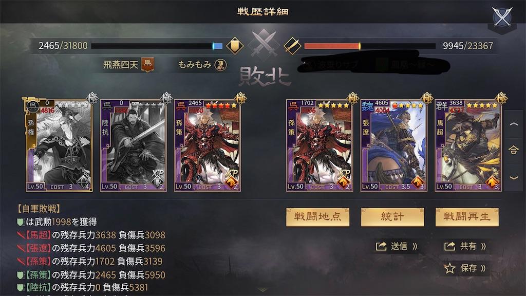 f:id:daisangokushimomimomi:20200616210825j:image