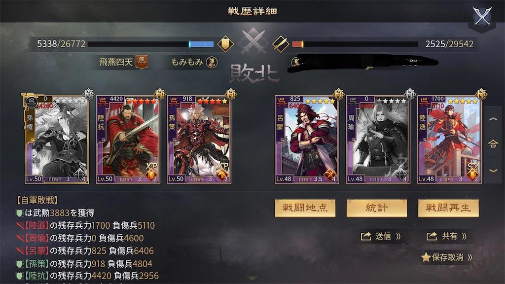 f:id:daisangokushimomimomi:20200616210854j:image