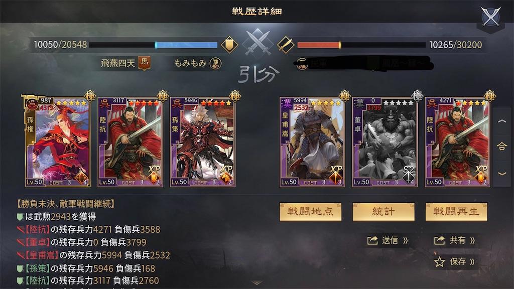f:id:daisangokushimomimomi:20200616210948j:image