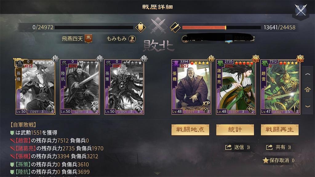 f:id:daisangokushimomimomi:20200616211003j:image