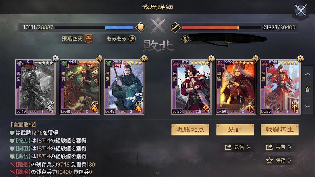 f:id:daisangokushimomimomi:20200624234028j:image