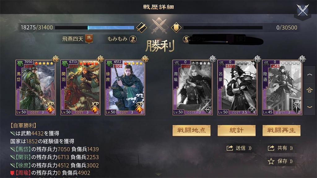 f:id:daisangokushimomimomi:20200624234031j:image