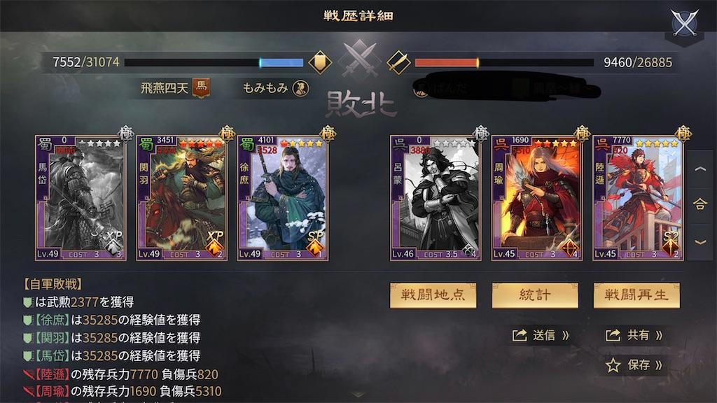 f:id:daisangokushimomimomi:20200624234044j:image