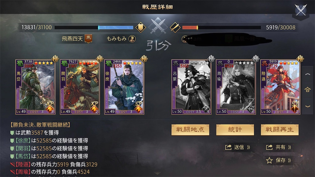 f:id:daisangokushimomimomi:20200624234047j:image