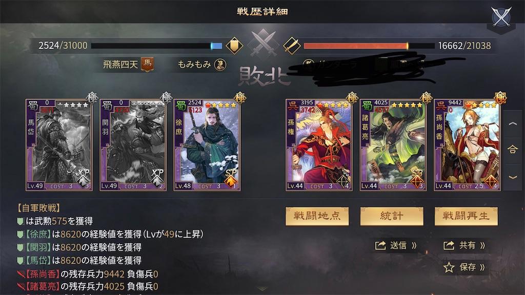 f:id:daisangokushimomimomi:20200624234608j:image